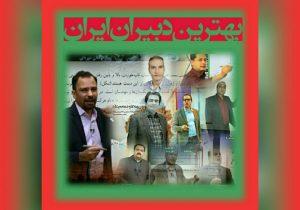 بهترین دبیران ایران