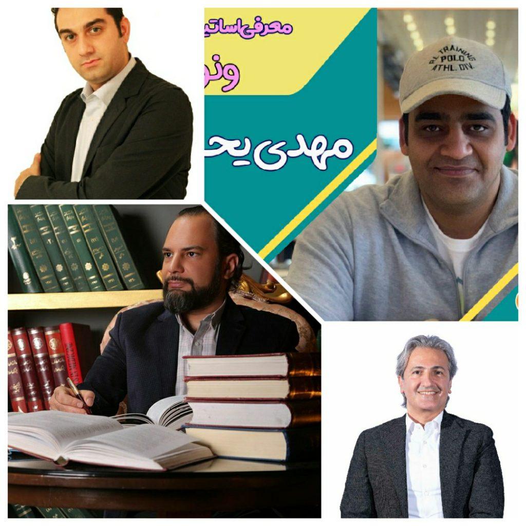 برترین اساتید فیزیک ایران